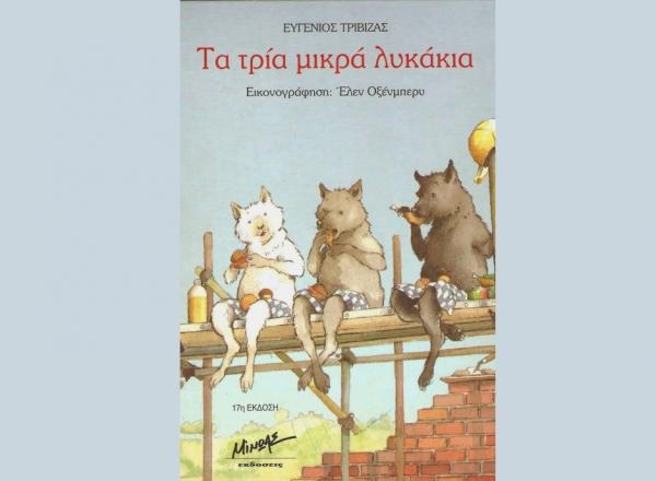 """Αφήγηση του πολυαγαπημένου παραμυθιού του Ευγένιου Τριβιζά, """"Τα τρία μικρά λυκάκια"""""""