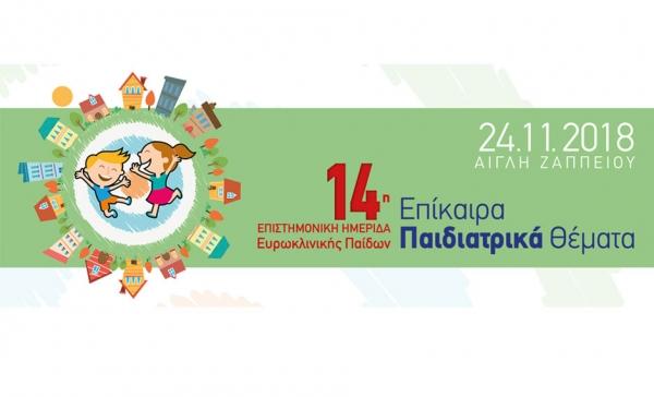 Επιστημονική Ημερίδα Ευρωκλινικής Παίδων - Η κορυφαία παιδιατρική συνάντηση της χρονιάς!