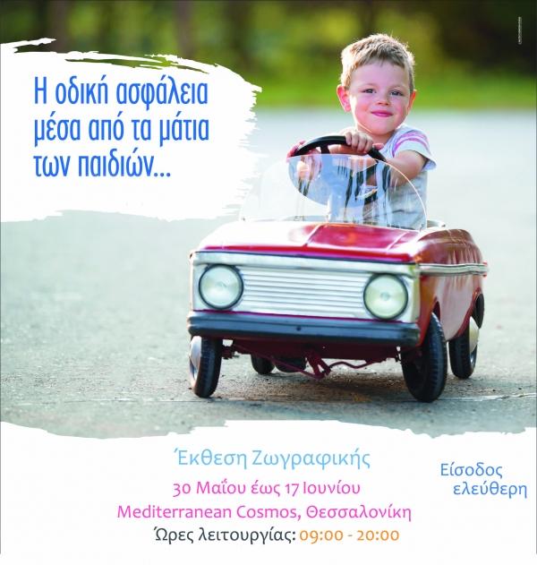 """Στη Θεσσαλονίκη """"ταξιδεύει"""" η έκθεση ζωγραφικής """"η οδική ασφάλεια μέσα από τα μάτια των παιδιών"""""""