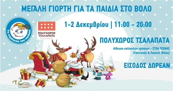 Μεγάλη Γιορτή για τα Παιδιά στο Βόλο από «Το Χαμόγελο του Παιδιού» με ελεύθερη είσοδο!