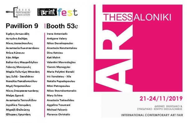 H Ένωση Ελλήνων Χαρακτών στην 4η Art Thessaloniki International Contemporary Art Fair