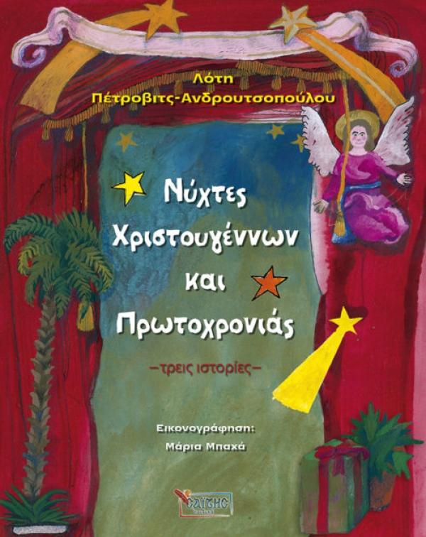 «Νύχτες Χριστουγέννων και Πρωτοχρονιάς (τρεις ιστορίες)» εκδόσεις Σαΐτη